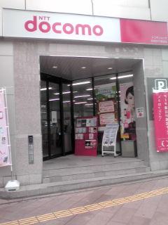 NTTドコモ高千穂通り店