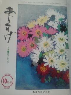 あじくりげ2011年10月号