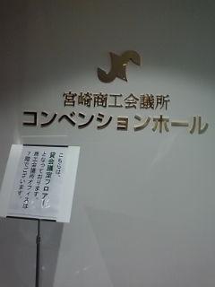 8階コンベンションホール