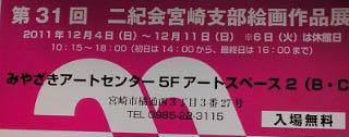 ニ紀会展ハガキ111126