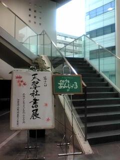 入り口階段下