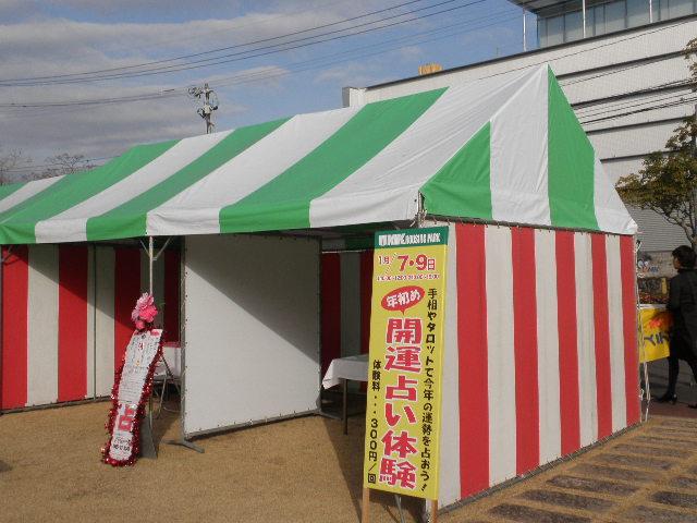 テントかんばん120109