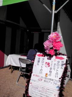 花カンバン120107