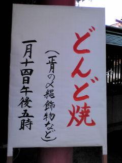 どんど焼かんばん120110