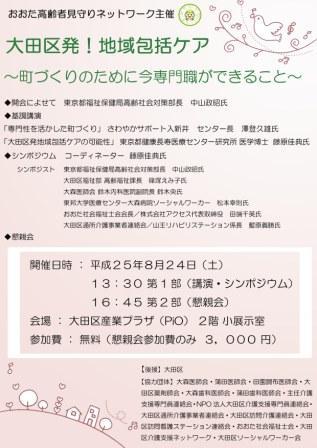8/24チラシのコピー