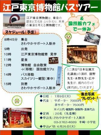 H250714東京江戸博物館チラシ
