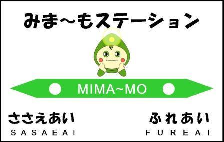mima-mosute-syonH2502021.jpg