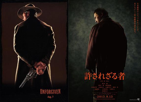 Unforgiven_-_Yurusarezaru_Mono[1]