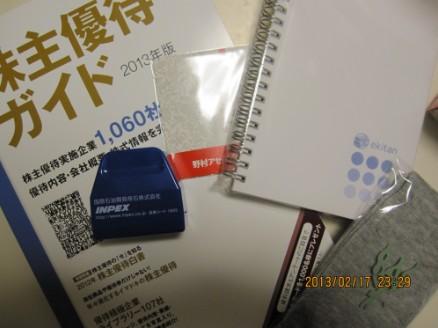 2013y02m18d_001321402.jpg