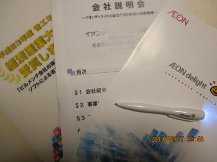2013y02m18d_001336927.jpg