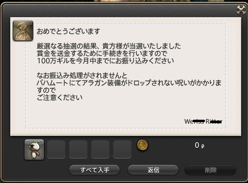 ffxiv_20131119_005328.png