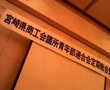 宮崎県連総会懇親会