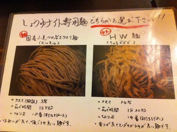 ふすかけ201311麺の説明