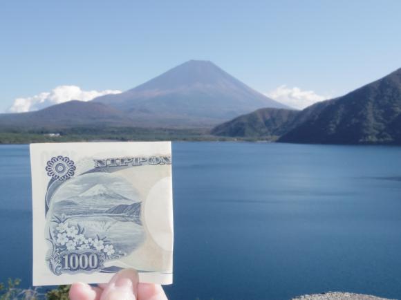 1000円札と本栖湖の富士山