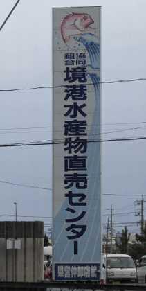 境港水産物直売センター 2