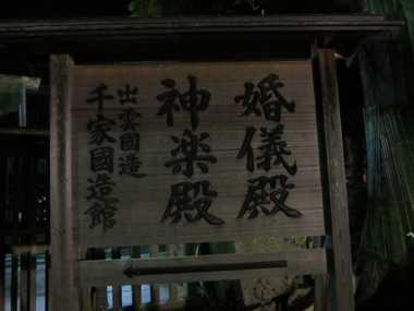神楽殿 1