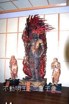 不動明王と二童子像