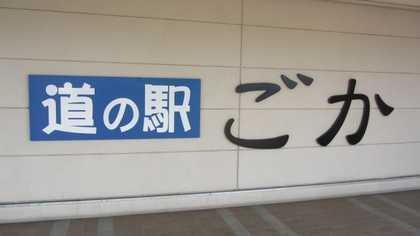 道の駅ごか 2
