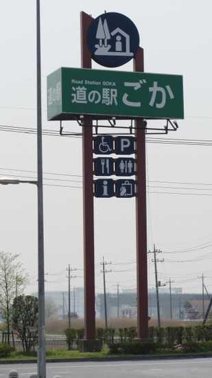 道の駅ごか 1