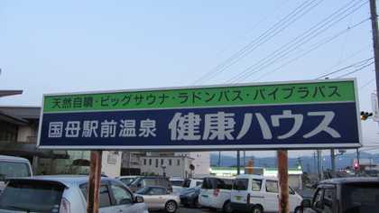駅前温泉 3