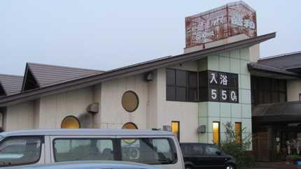 駅前温泉 2