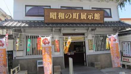昭和の町展示館 1