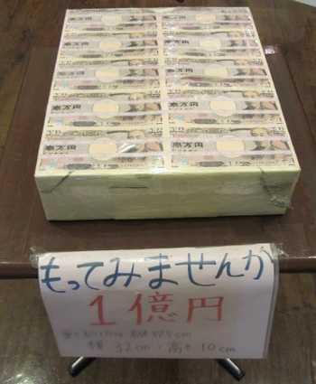 野村財閥 4 一億円