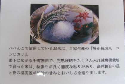 べべんこメニュー 3