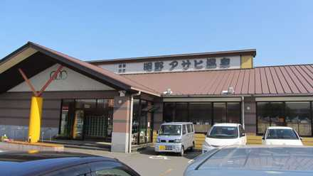 明野アサヒ温泉 4