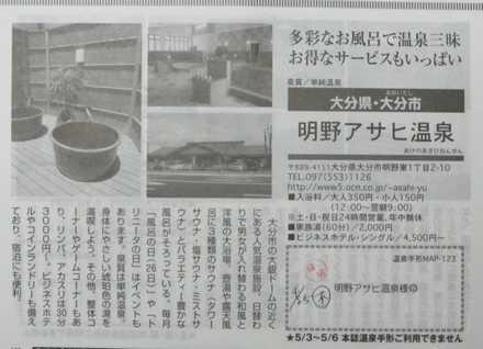 明野アサヒ温泉 1