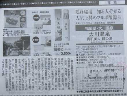 大川温泉 4
