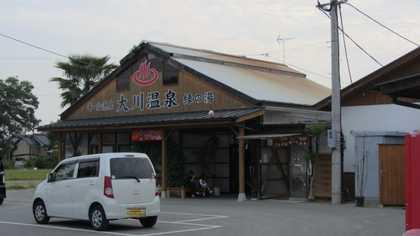 大川温泉 3