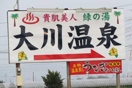 大川温泉 1