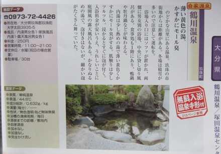 鶴川温泉 3