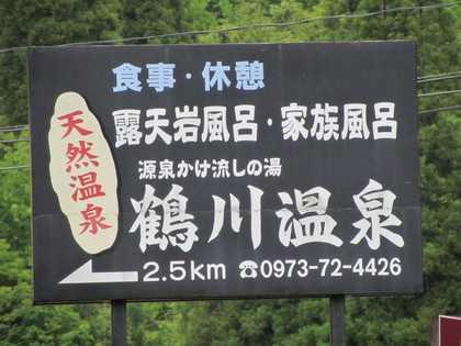鶴川温泉 2