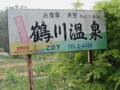 鶴川温泉 1