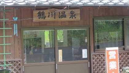 鶴川温泉 7