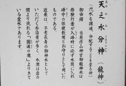 英彦山神宮 5 龍神