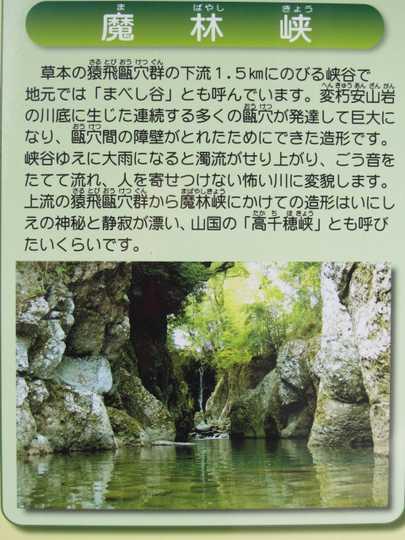 魔林峡 2