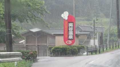 夷谷温泉 1