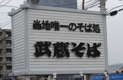 武蔵そば 1