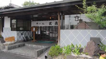 武蔵そば 3