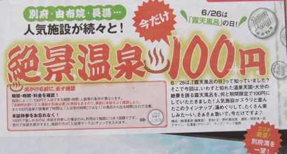 今だけ100円