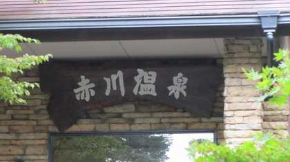 赤川温泉 1