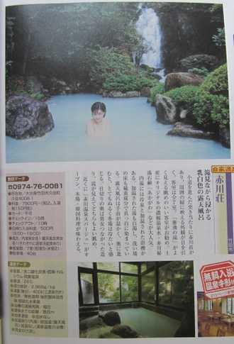 赤川温泉 2