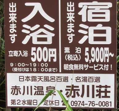赤川温泉 7