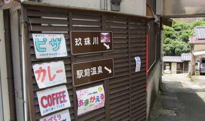 天ケ瀬駅前温泉 1