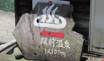 天ケ瀬駅前温泉 2