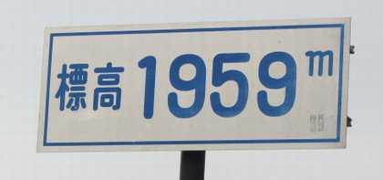 美ヶ原高原 2
