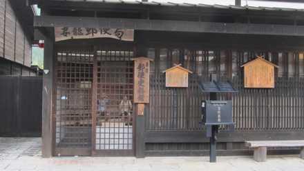 妻籠 7 郵便局